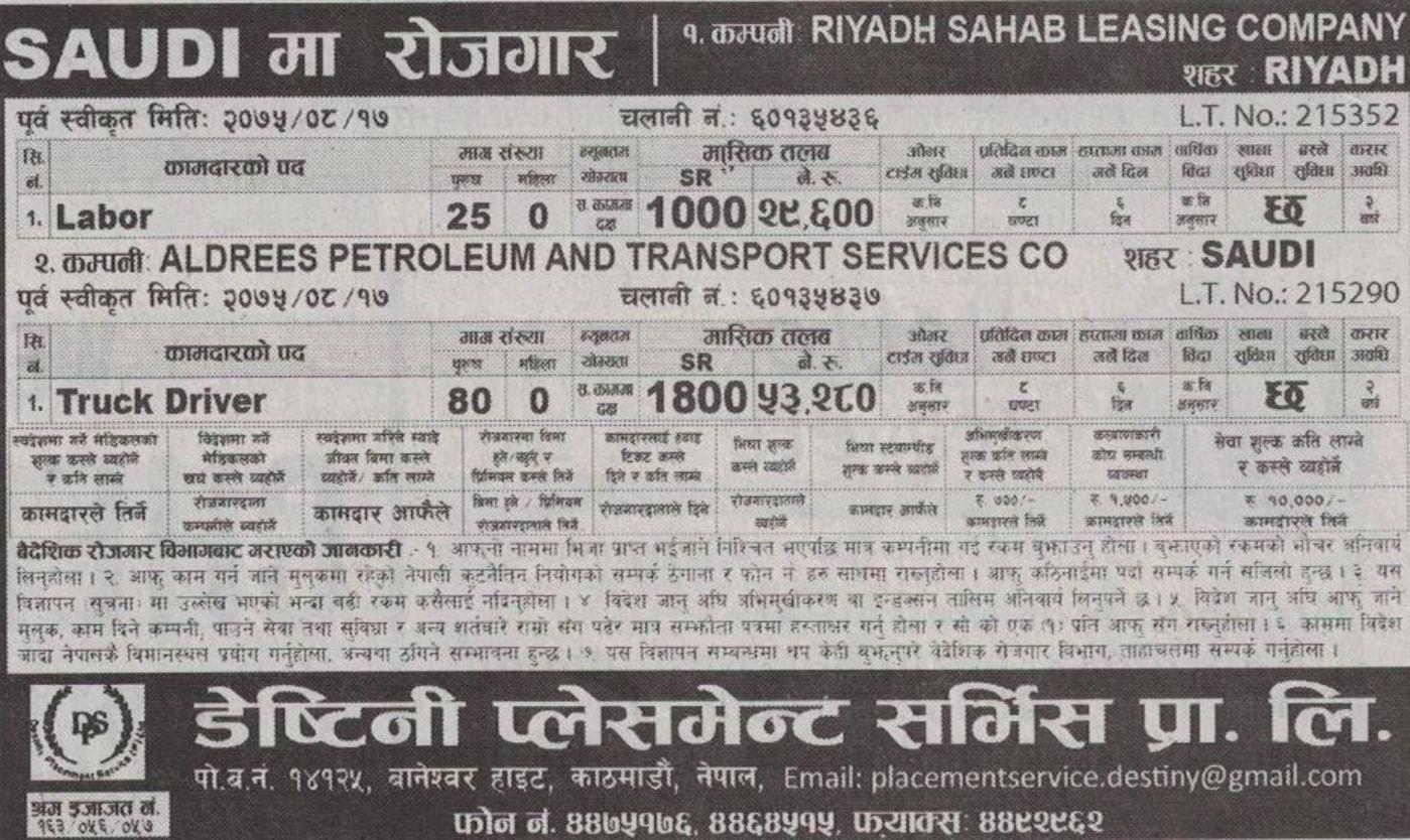 Jobs Nepal - Vacancy - Labor(Riyadh Sahab Leasing Company