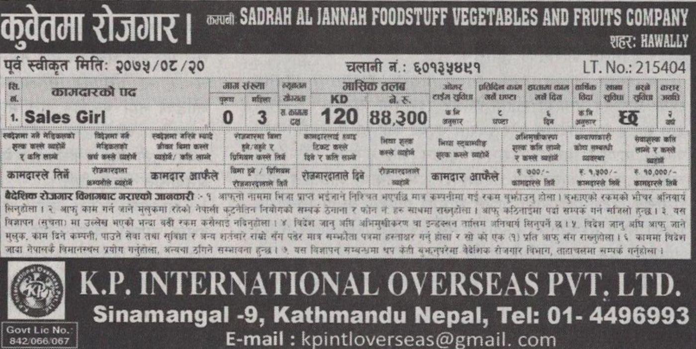 Jobs Nepal - Vacancy - Sales Girl - Sadrah Al Jannah