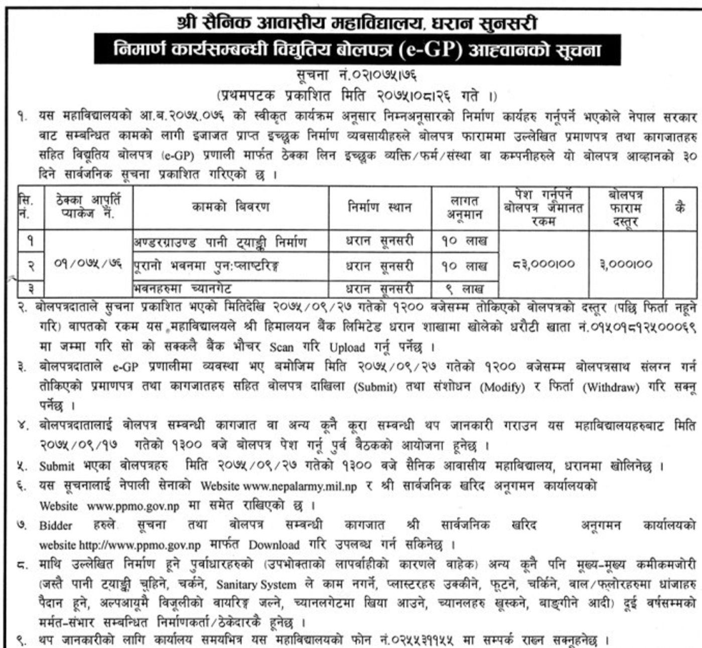 Bids and Tenders Nepal - Tender - Construction of Water Tank