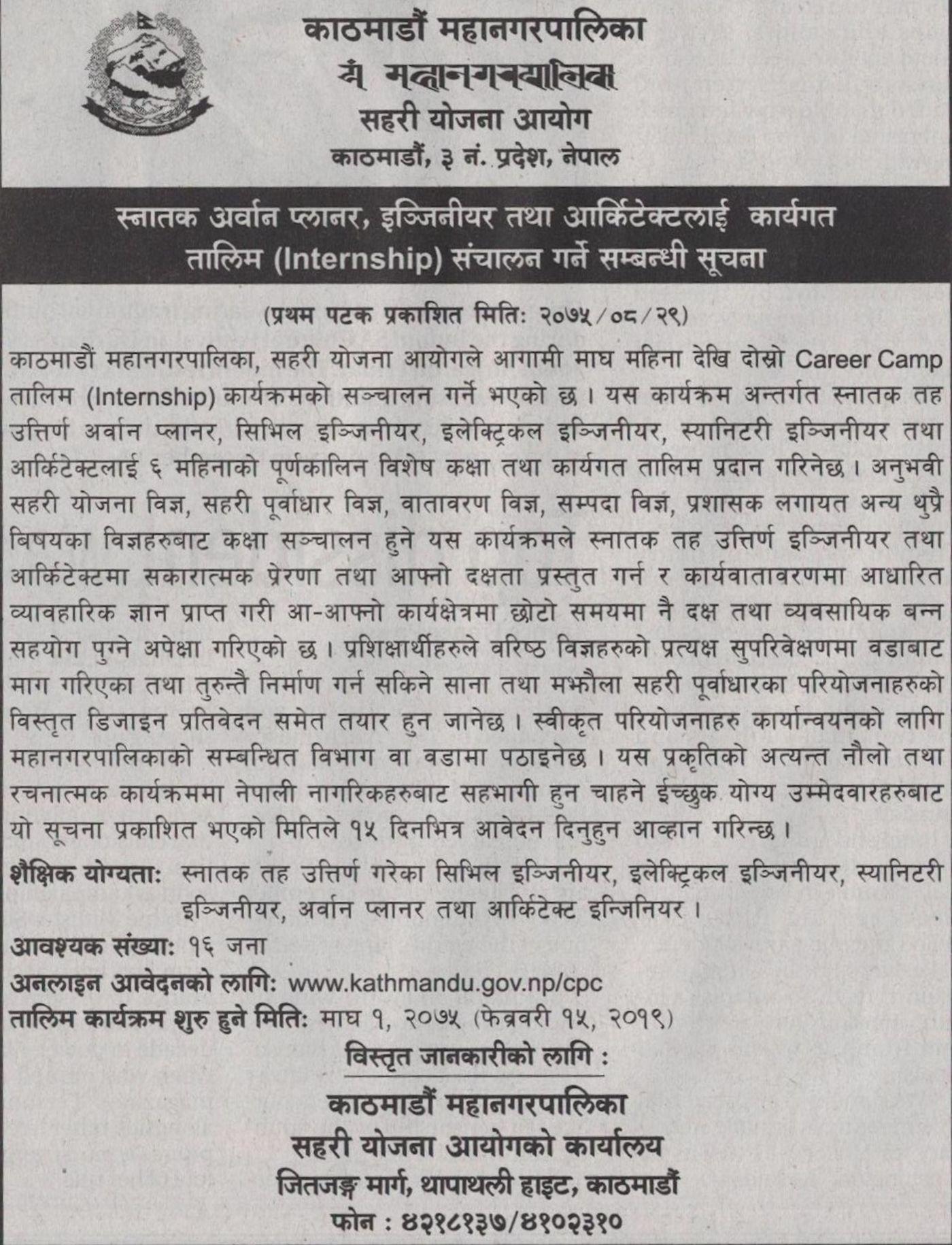 Notice Nepal - Notice - Internship for Engineering