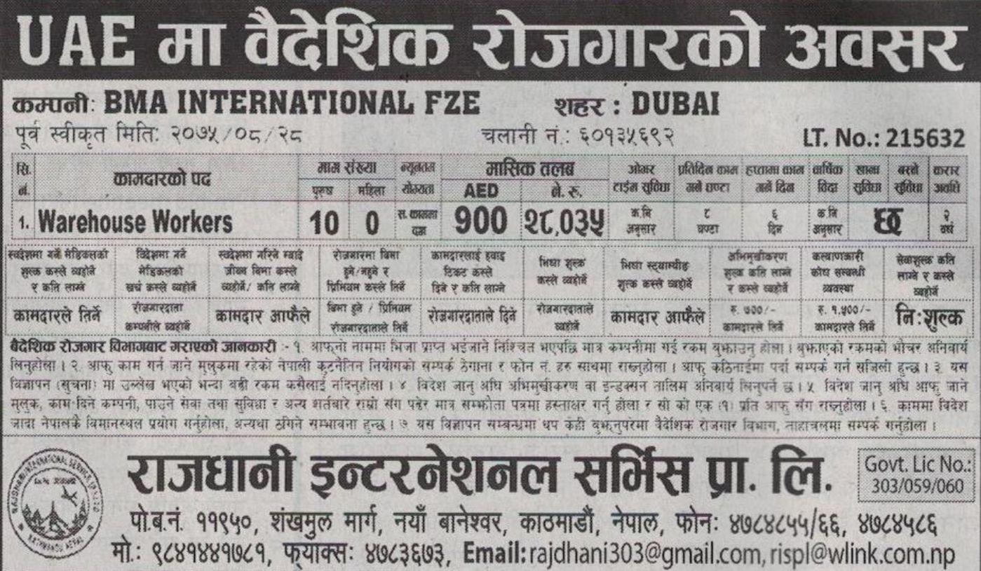 Jobs Nepal - Vacancy - Warehouse Workers - BMA International