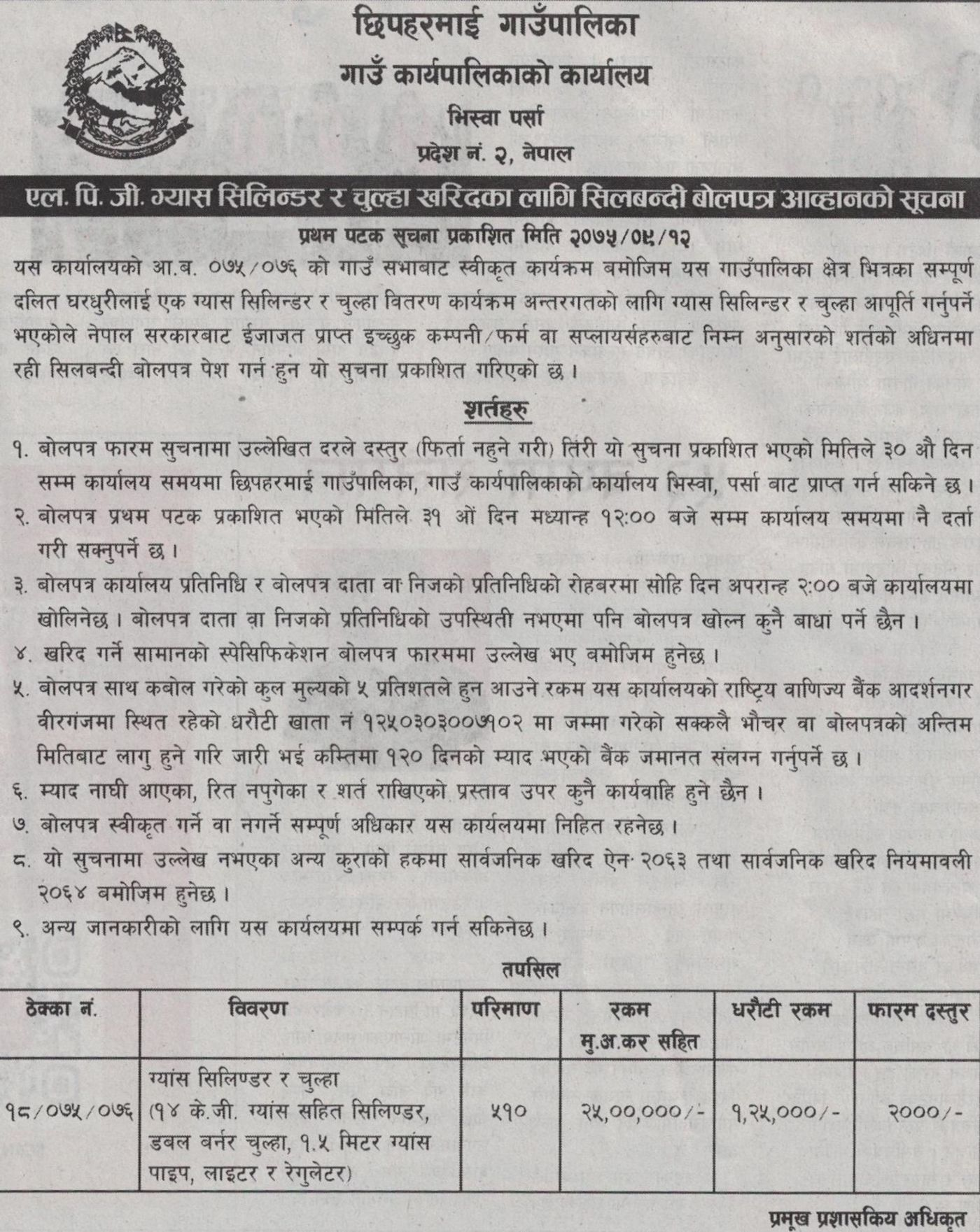 Bids and Tenders Nepal - Tender - Purchase L P G  Gas Cylinder Set