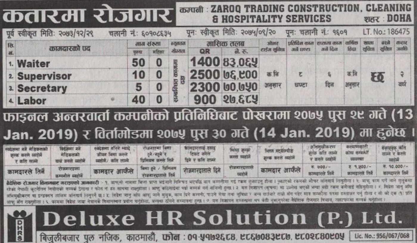 Jobs Nepal - Vacancy - Waiter, Supervisor, Secretary, Labor