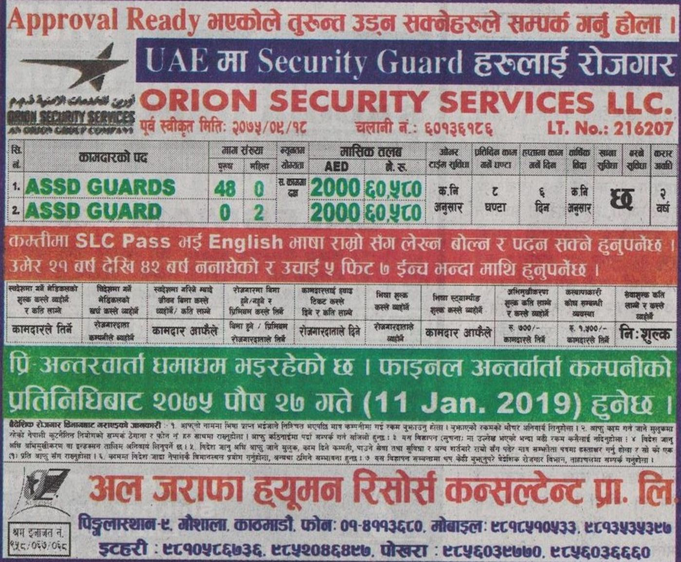 Jobs Nepal - Vacancy - Assd Guards (Male&Female) - Orion