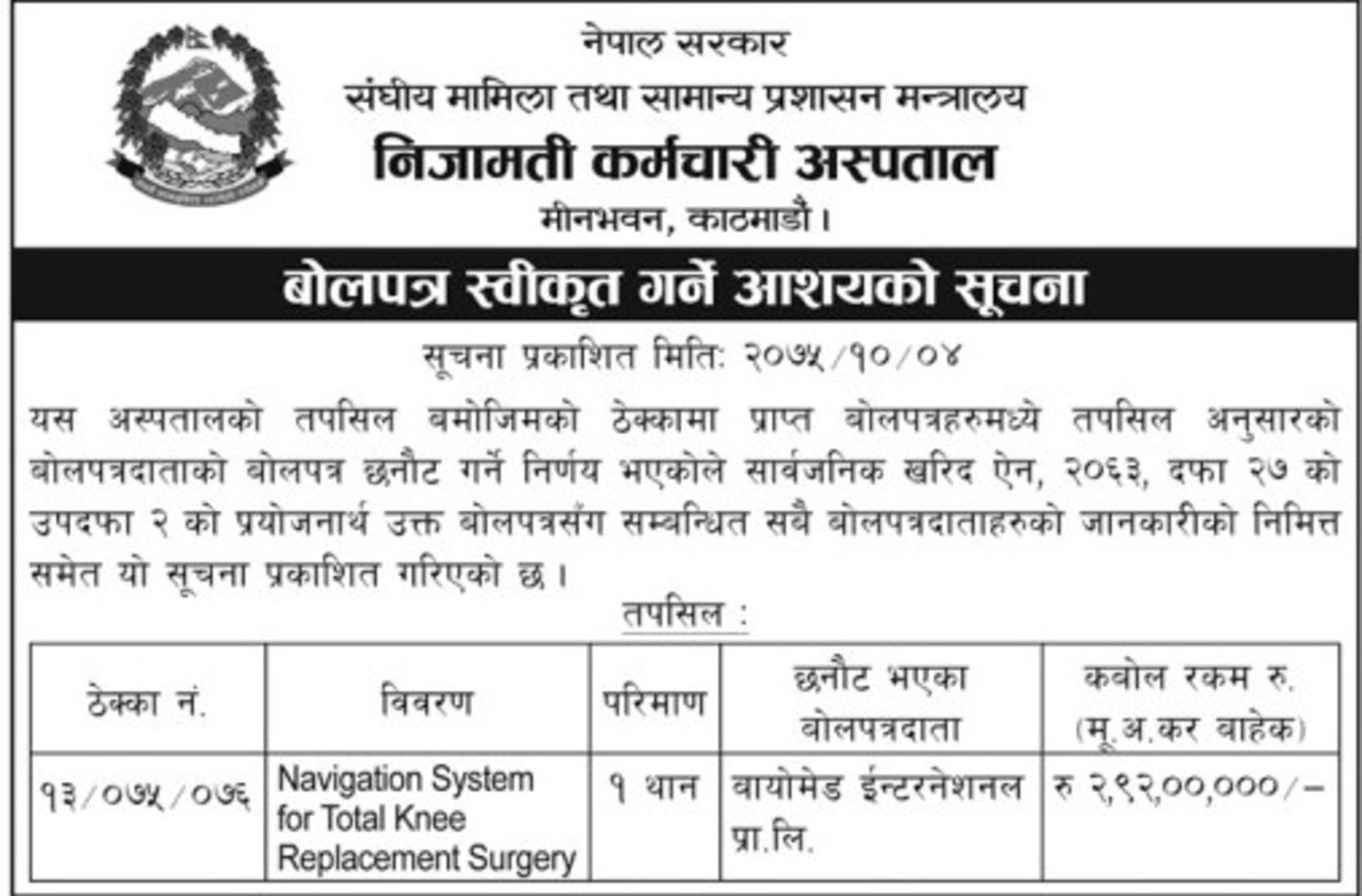 Bids and Tenders Nepal - Letter Of Intent - Navigation