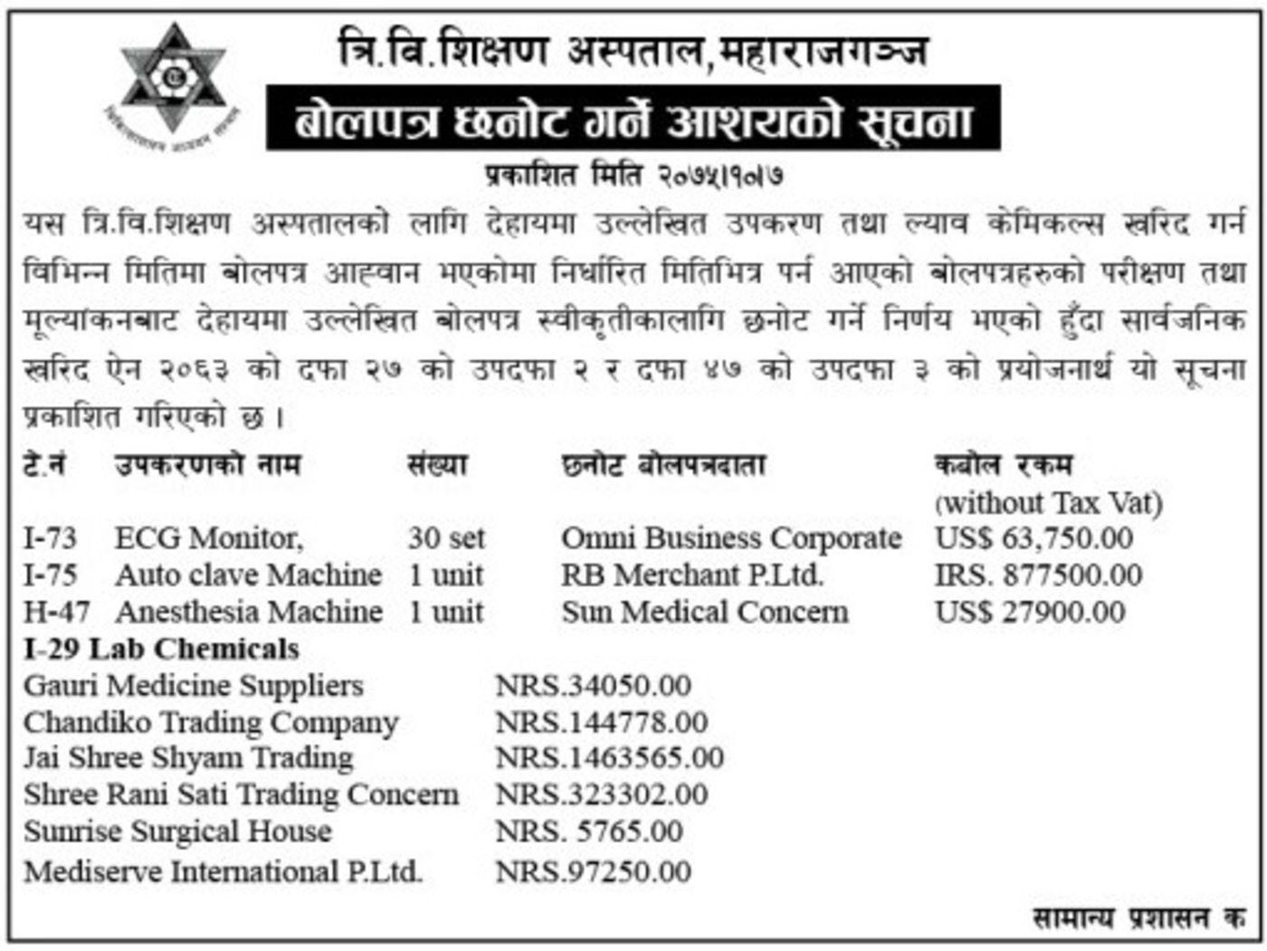 Bids and Tenders Nepal - Tender - Purchase Of ECG Monitor