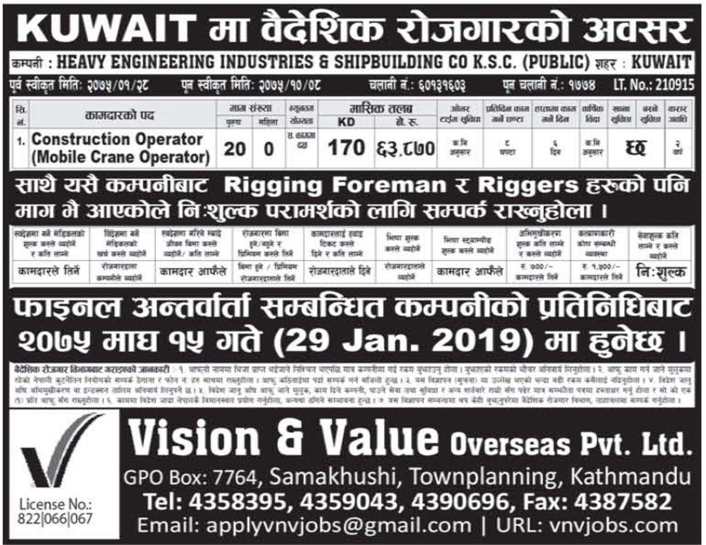 Jobs Nepal - vacancy - Labor - Heavy Engineering Industries