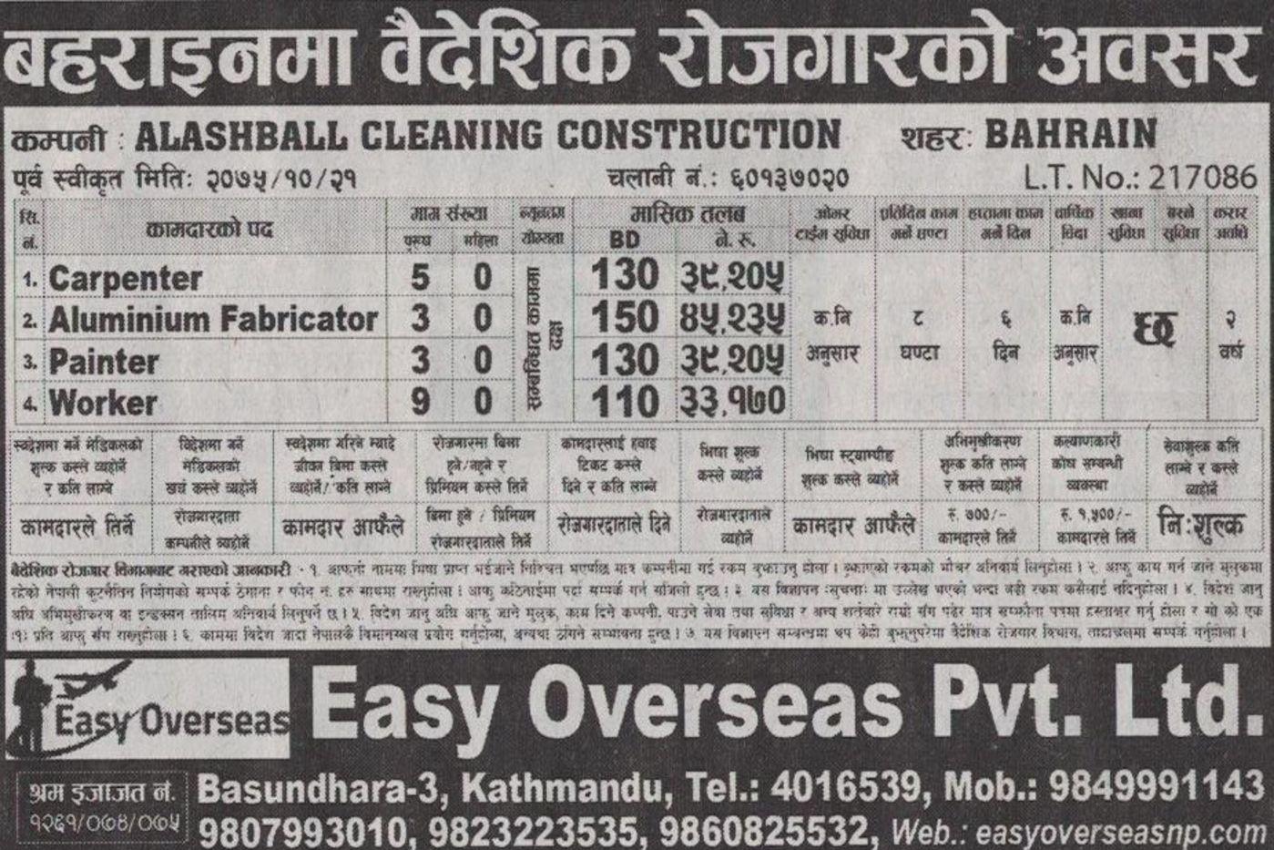 Jobs Nepal - Vacancy - Carpenter, Aluminium Fabricator, Painter