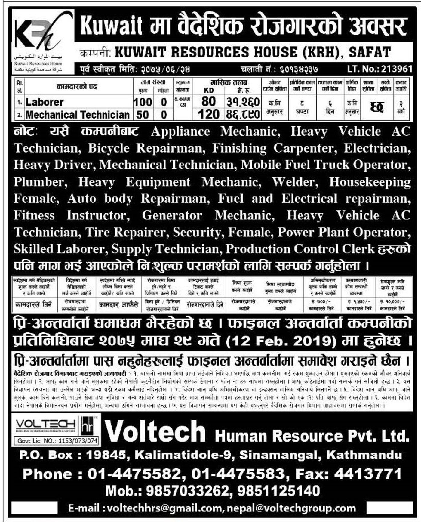 Jobs Nepal - Vacancy - Labor - Kuwait Resources House (KRH