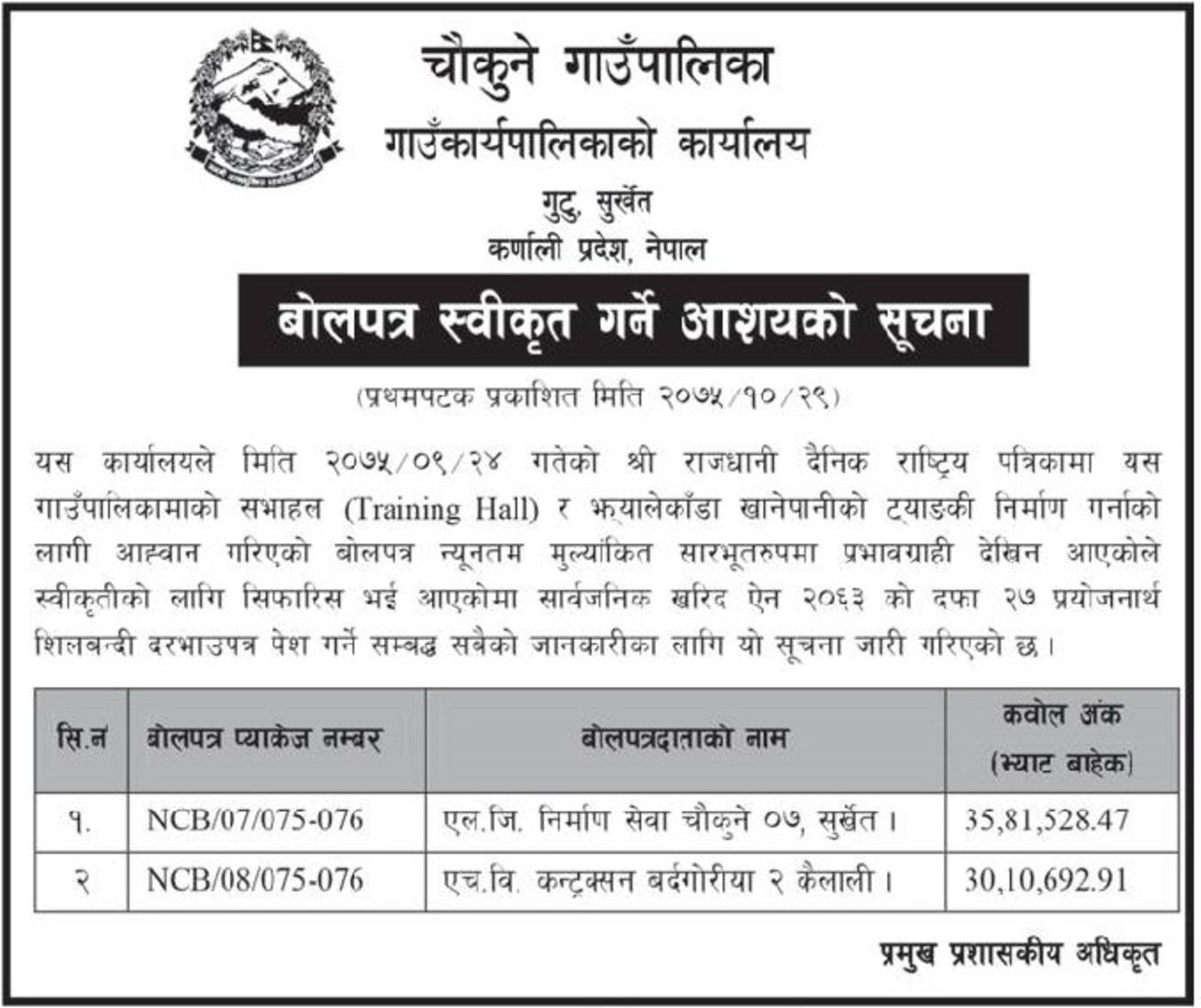 bids and tenders nepal - letter of intent - construction of l.g.