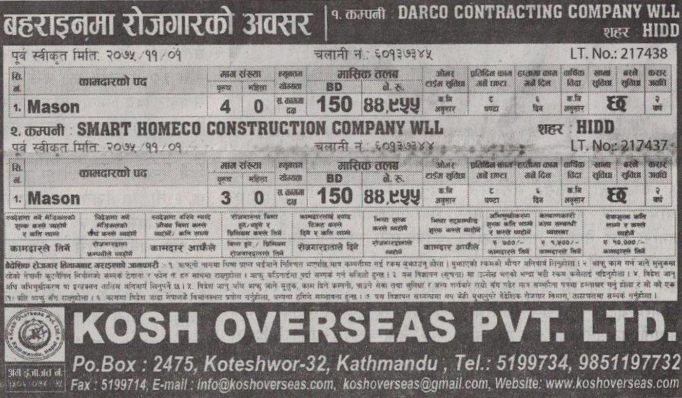 Jobs Nepal - Vacancy - Mason - Darco Contracting Company WLL