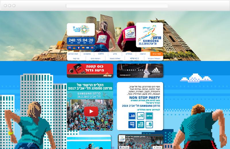 הקמת אתר עבור מרתון תל אביב