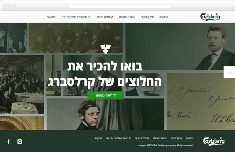 הקמת אתר עבור קרלסברג ישראל