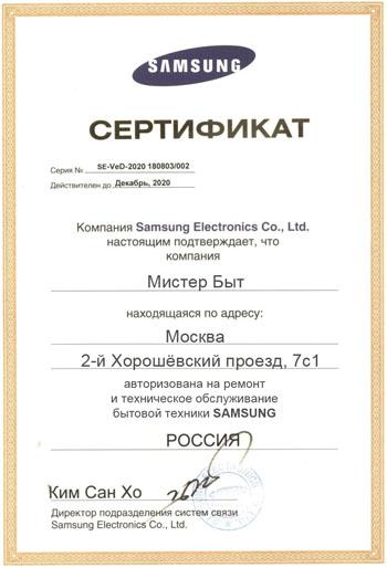 Сертификат от Samsung