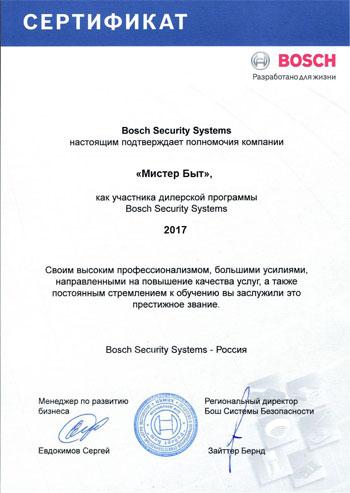 Сертификат от Bosch