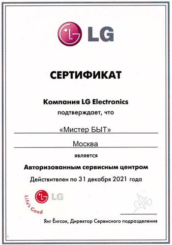 Сертификат от LG