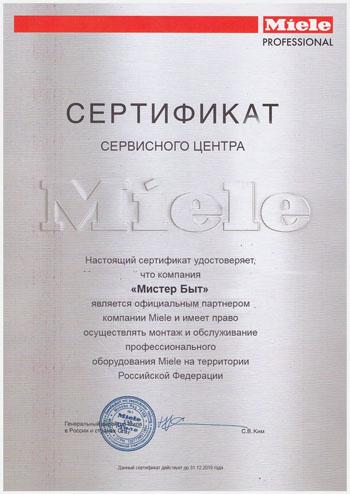 Сертификат от Miele