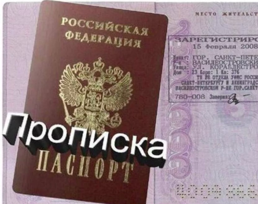 Временная регистрация Постоянная прописка — в Москве