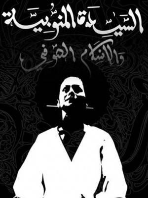 Image de Saida Manoubia et l'islam Soufi _13