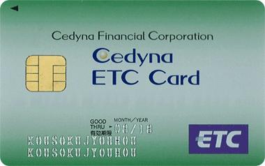 法人ETCセディナカード