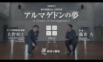 "[Part 2] New National Theatre, World Premiere Opera ""Armagedon's Dream"" Dai Fujikura x Kazushi Ono Dialogue"