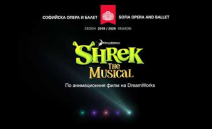 Premiere - SHREK - David Lindsey-Aber and Janine Tesori - Sofia Opera and Ballet 14.02.2020