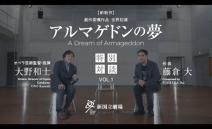 "[Part 1] New National Theatre, World Premiere Opera ""Armagedon's Dream"" Dai Fujikura x Kazushi Ono Dialogue"