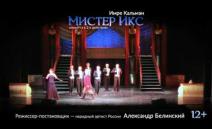 Оперетта Имре Кальмана