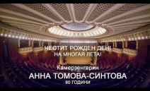 Happy Birthday! Kamerzengerin Anna Tomova-Sintova - Sofia Opera and Ballet
