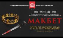 May 30 - June 2 - MACBET by Giuseppe Verdi - Concert performance - Sofia Opera