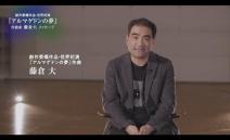 """2020/20 21 Season Opera World Premiere """"Armagedon's Dream"""" Composition, Dai Fujikura Message"""