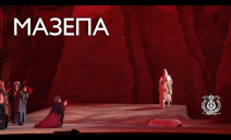 """The trailer of the Ilya Shlepyanov's production (1950) of Tchaikovsky's """"Mazepa"""" presents a backstage view to a full-scale historcal drama.The video has beco..."""
