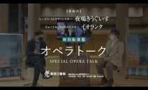"Special delivery version Opera ""Nightingale / Iolanta"" Opera Talk"