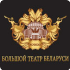 Bolshoi Theatre of Belarus
