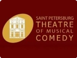 St Petersburg Theatre of Musical Comedy