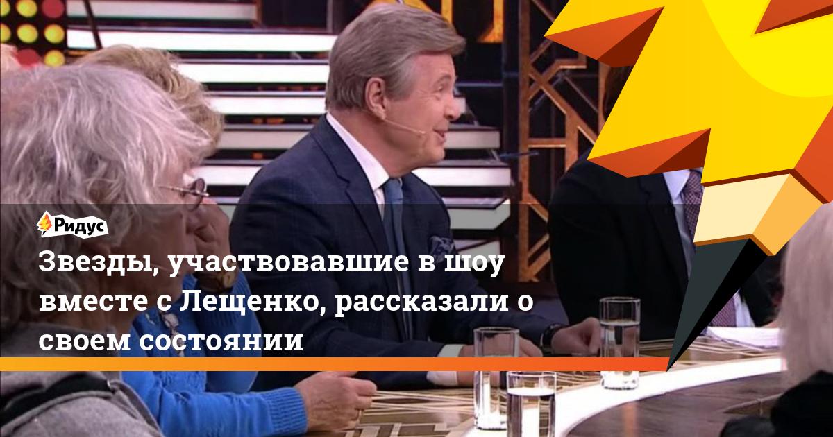 Звезды, участвовавшие в шоу вместе с Лещенко, рассказали о своем состоянии