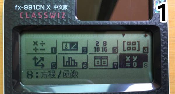 认识了一款卡西欧计算器 fx-991CN X
