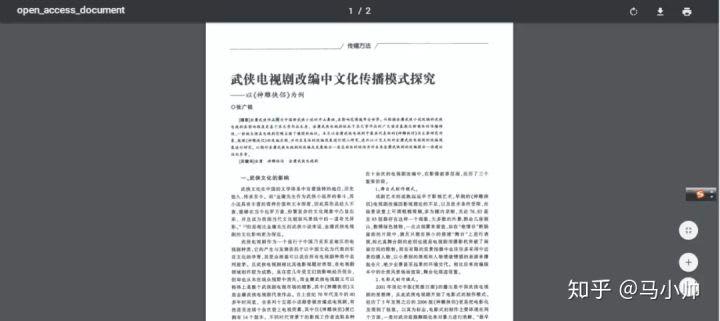 电脑技术:如何用公网免费下载知网论文?