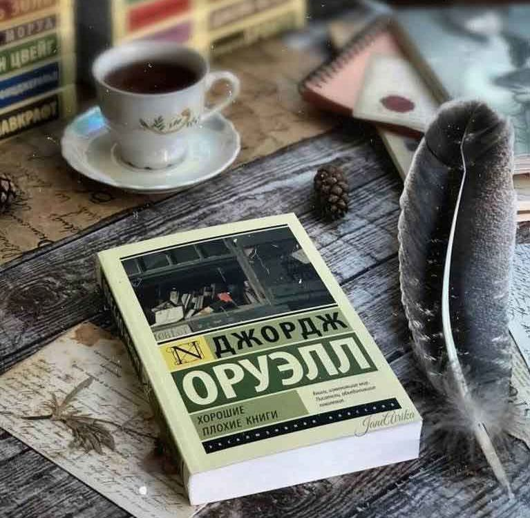Джордж Оруэлл. «Чашка отменного чая»