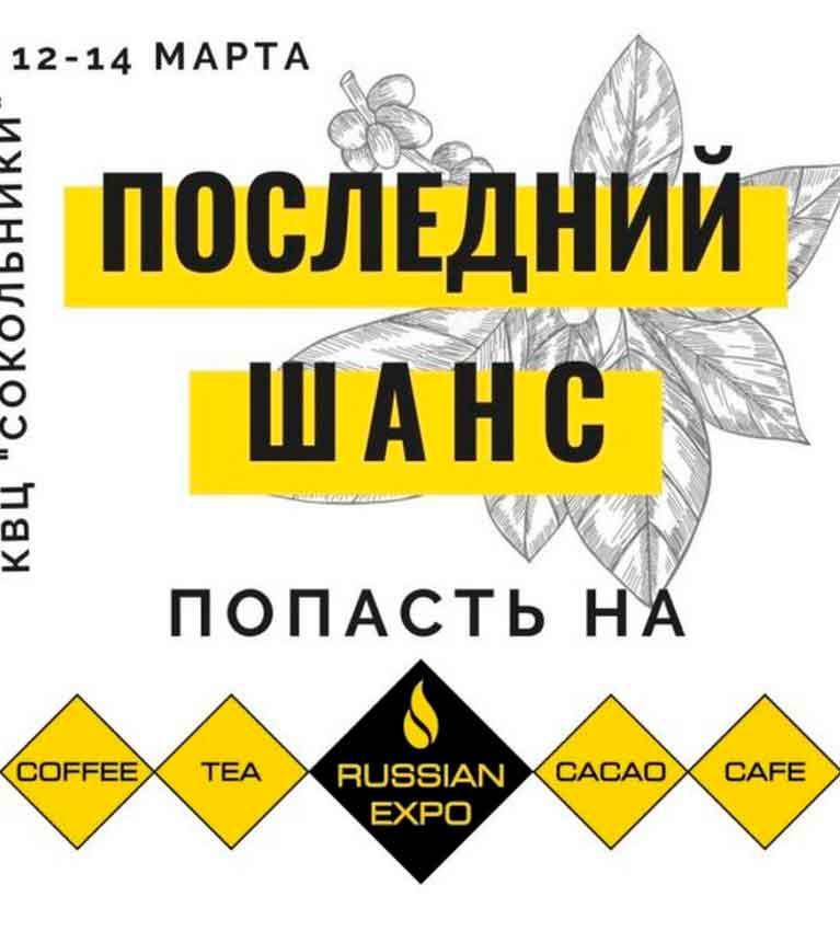 Последний шанс зарегистрироваться на выставку Coffee Tea Cacao Russian Expo 2020!
