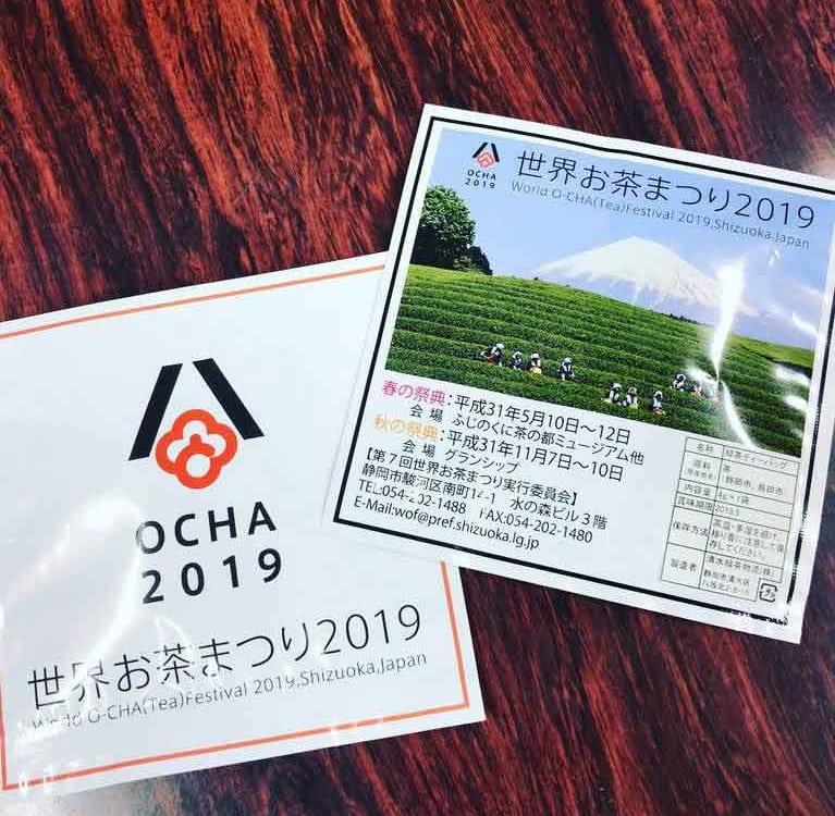 Tea Masters Cup International сезона 2018–2019 состоится в Китае