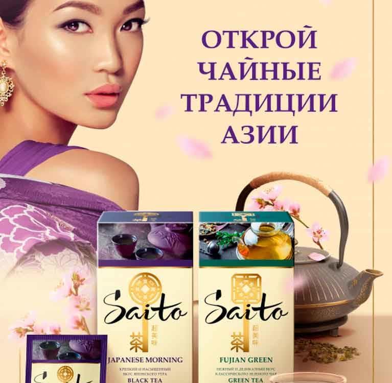 Saito чай