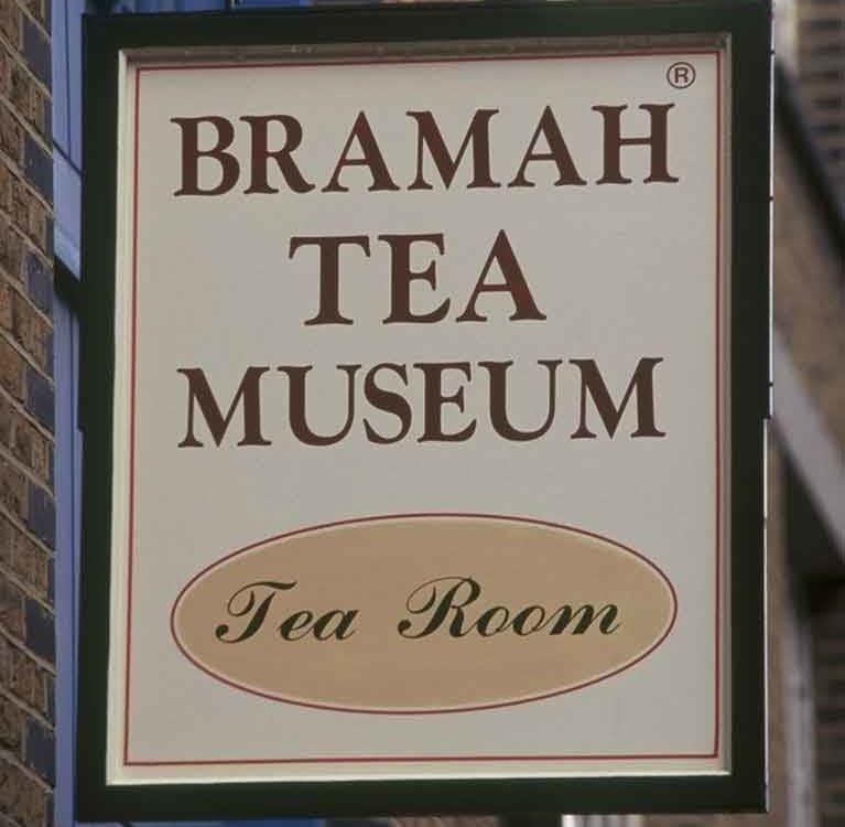 Музей Брама Чайная комната