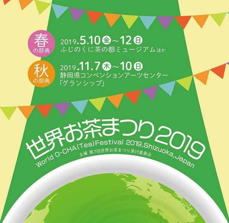 Всемирный фестиваль чая 2019