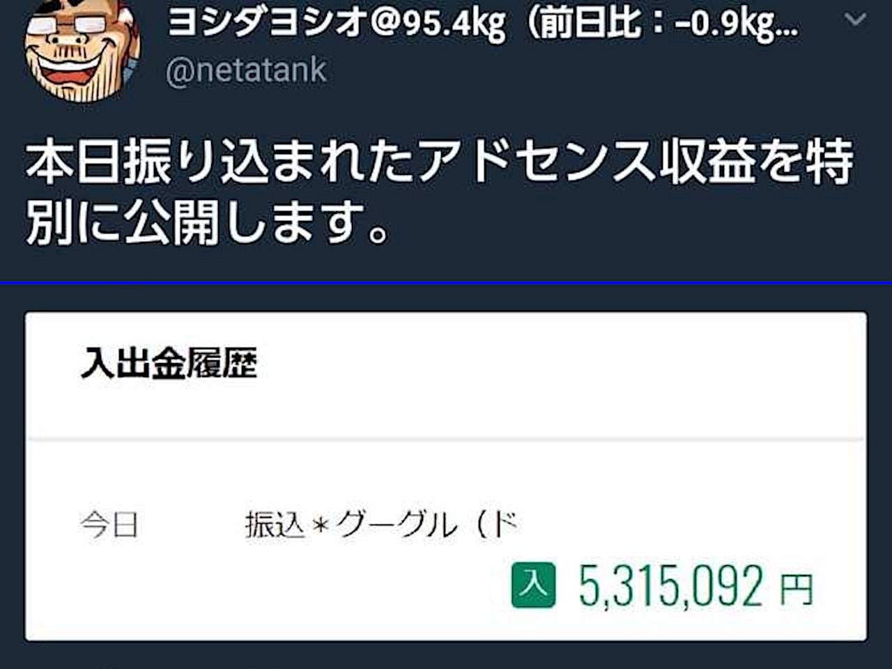 ヨシダヨシオ、吉田製作所、500万円