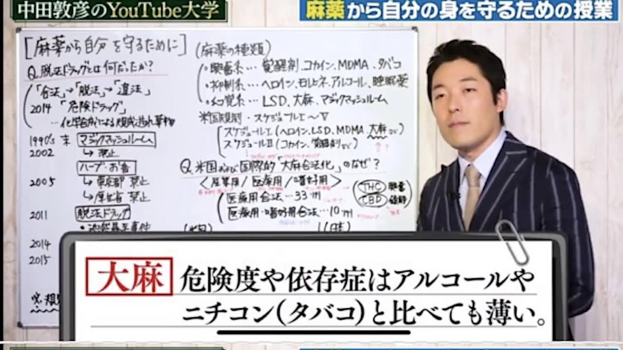 中田敦彦のYouTube大学、麻薬から自分の身を守るための授業〜後編〜日本の大麻合法化はどうなる?