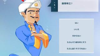 Akinator(アキネイター)、飯塚幸三?