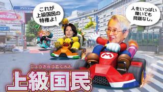 マリオカート 上級国民 飯塚幸三 千野志麻 チノパン