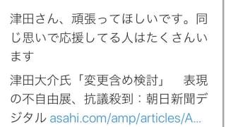 ダブスタ、弁護士の太田啓子、津田さんがんばってほしいです。、トリエンナーレ、津田大介