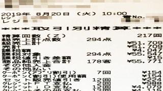 2019年8月20日 ファミリマート某店舗 ジャーナルデータ